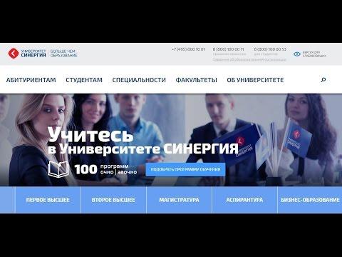 ВидеоОбзор личного кабинета Синергия (synergy.ru) | Помощь студентам