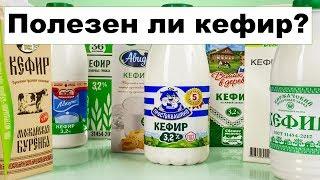ПОЛЕЗЕН ЛИ КЕФИР?
