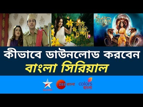 How to Download Bengali TV serial And All Hindi Bengali Tv Serial Download Here - EP 23