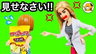 ケリー ママに秘密のお菓子★ ポテトチップスからサプライズ!? サリー 赤ちゃん おもちゃ ここなっちゃん thumbnail