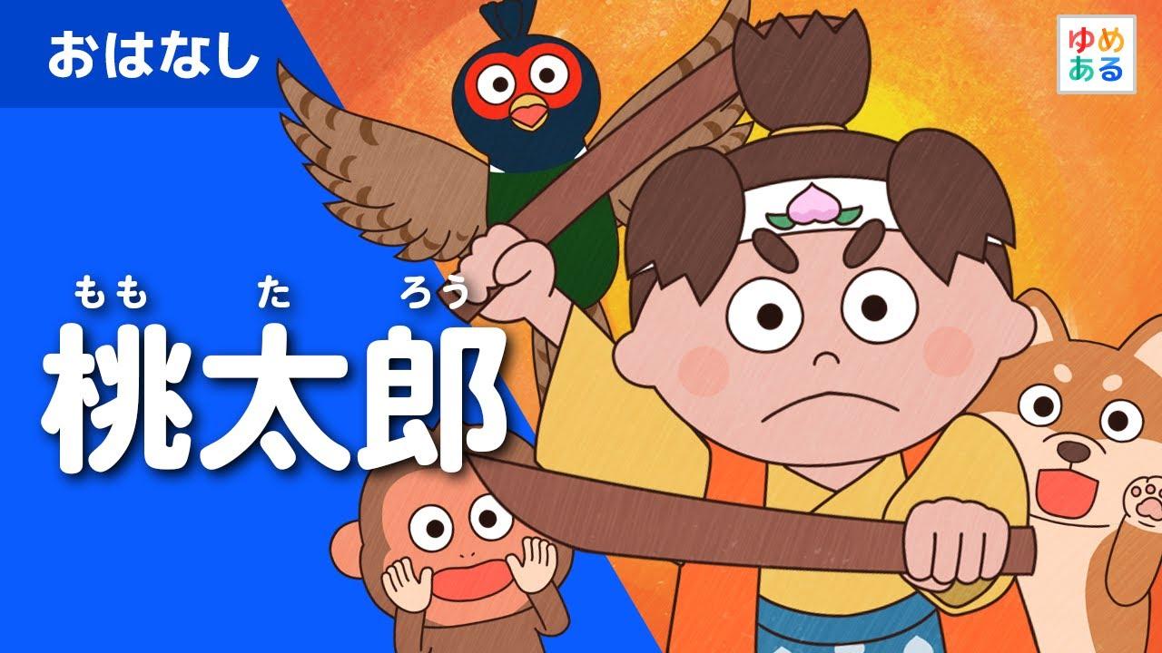 桃太郎ももたろう 童話 動く絵本日本の昔話 朗読 Youtube