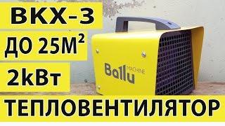 Тепловентилятор Ballu BKX-3 Обзор и тесты