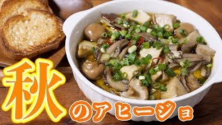 きのこと豆腐のアヒージョ|kattyanneru/かっちゃんねるさんのレシピ書き起こし