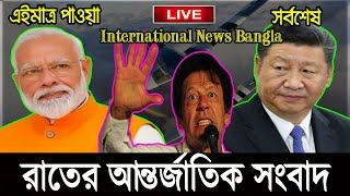 International News Today 25 Nov'20 | World News |  International Bangla News | BBC I Bangla News
