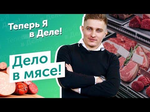Бизнес на мясных деликатесах и полуфабрикатах! Дело в мясе? Теперь Я в Деле!