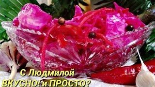 """Маринованная капуста со свеклой по-корейски """"СУТОЧНАЯ""""(просто вкусно) Korean beet marinated cabbage"""
