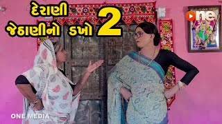 Derani Jethani No dakhoo 2 - NEW VIDEO  | Gujarati Comedy | One Media | 2021