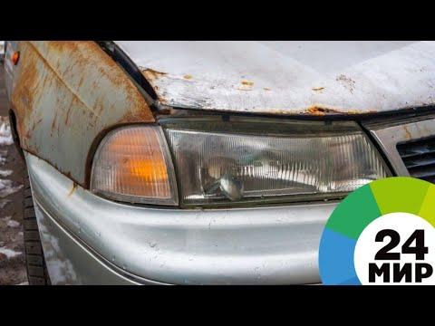 В Казахстане сдают автохлам: почти 35 тысяч старых авто ушли в утиль - МИР 24