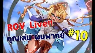 [Live!][ROV] คุณเล่น ผมพากย์ #10 น้อง Annettte ซัพพอรต์-เมจ ผู้น่ารักมาแว้ว