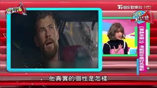 最爆笑漫威電影《雷神索爾3》成喜劇片 星鮮話 20171124