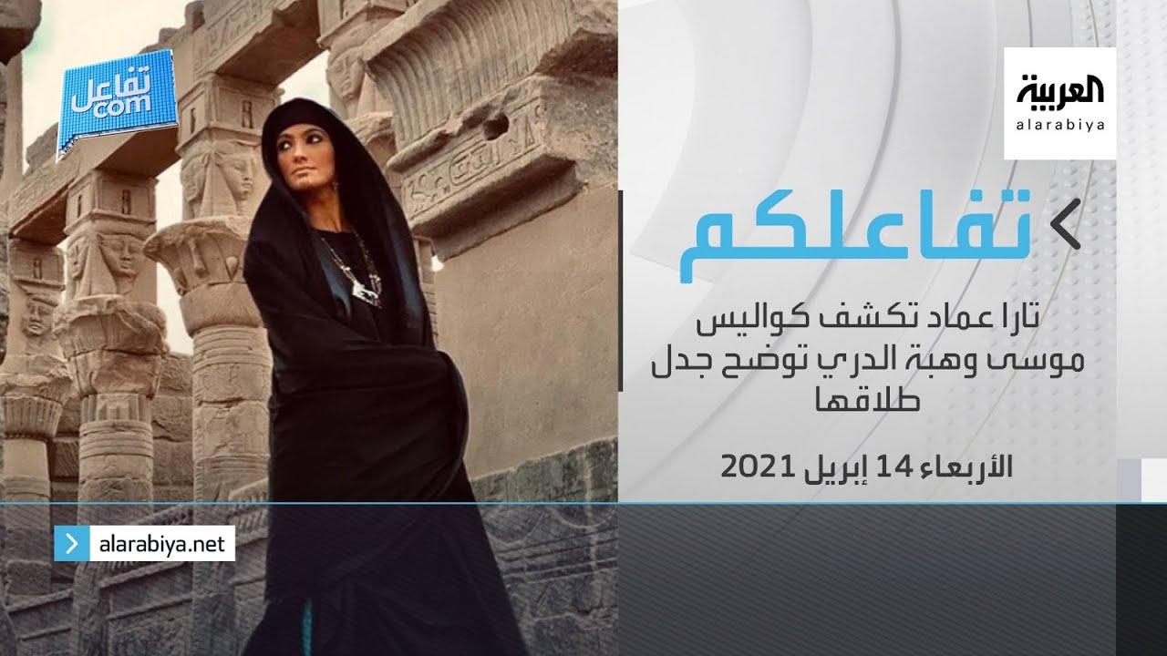 تفاعلكم | تارا عماد تكشف كواليس موسى وهبة الدري توضح جدل طلاقها  - نشر قبل 8 ساعة