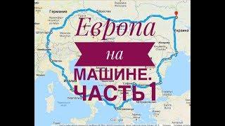 По Европе на машине, День 1, Киев-Одесса.  Украина-Болгария-Греция-Италия-Польша.