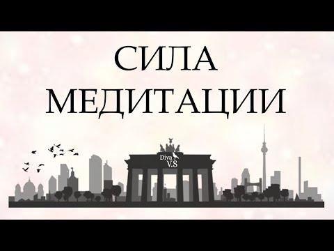 СИЛА МЕДИТАЦИИ - СТАРТ !