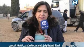 مراسلة الإخبارية: الحملة السعودية تنهي توزيع كسوة الشتاء للأشقاء السوريين في منطقة الفاكهة