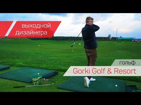 Выходной дизайнера / Гольф / Gorki Golf & Resort