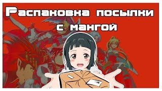 Распаковка посылки с мангой от Истари Комикс  / Istari Comics №2