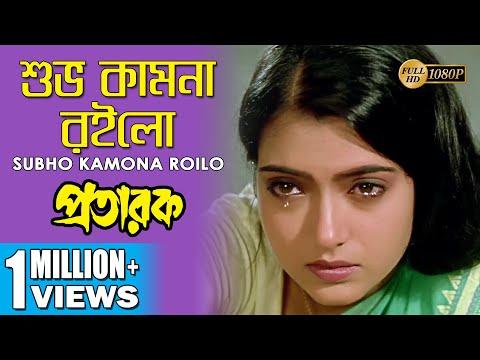Subho Kamona Roylo   শুভ কামনা রইলো   Pratarok   Kavita Krishnamurthy   Echo Bengali Muzik
