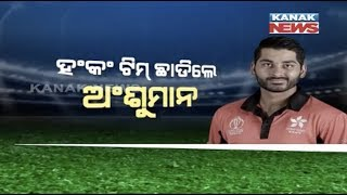Odisha Youth Anshuman Rath Quits Hong Kong Cricket Team To Pursue Indian Team