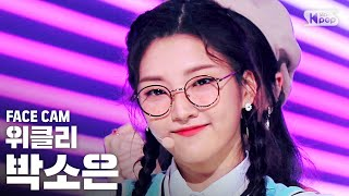 [페이스캠4K] 위클리 박소은 'Hello' (Weeekly PARK SO EUN FaceCam)│@SBS Inkigayo_2020.08.02.