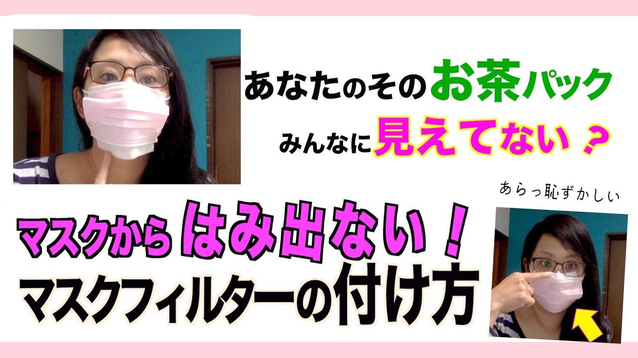 お茶 パック マスク フィルター コロナ対策で欠かせないマスクは日本茶パックで快適に