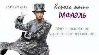 Иллюзионное шоу фокусника Рафаэля в ресторане Белладжио Москва