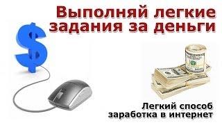 заработок на выполнении заданий на сайте SocialTools.ru