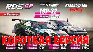ПАРНЫЕ ЗАЕЗДЫ ТОП32 RDS GP 2019! 5-й этап Красноярск | КОРОТКАЯ ВЕРСИЯ