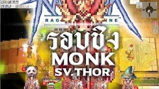 Ragnarok Dual Monk Ep.6 - ดวลม้องชิงแชมป์ Sv.Thor ‹ APL ›