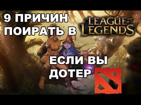 видео: ТОП-9 ПРИЧИН ПОИГРАТЬ В league of legends, если вы — дотер