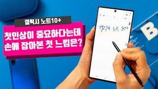 삼성 갤럭시노트10+ | 손에 잡아본 첫느낌 & 첫인상