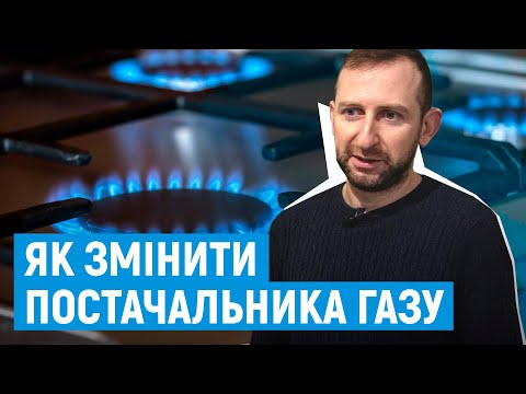 Суспільне Буковина: Як обрати постачальника газу, не виходячи з дому