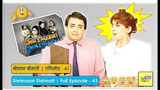 Shrimaan Shrimati    Full Episode 41