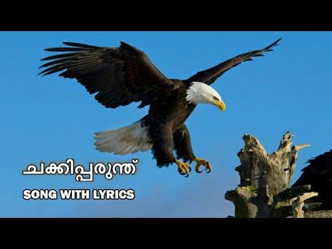 Kanda kanda manath kanda chakki parunth song with lyrics