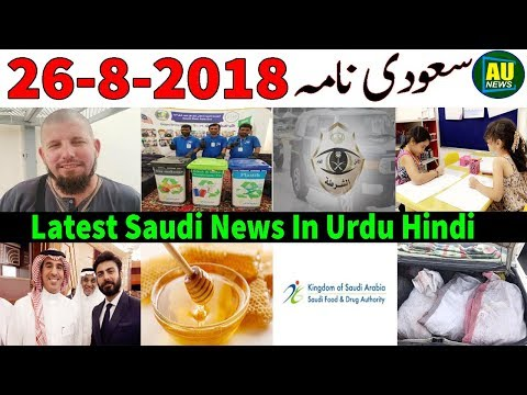 26-8-2018 News | Saudi Arabia Latest News Today Live Urdu Hindi | Saudi Naama At Arab Urdu News