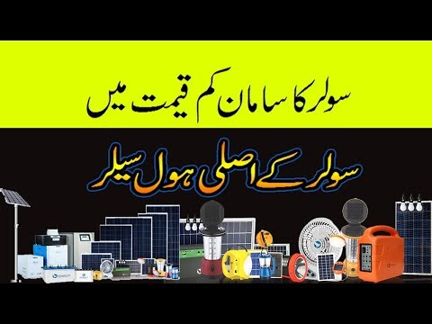 Best Price of Solar Products || wholesale shop of Solar System in Karachi || Qadri Solar Solutions