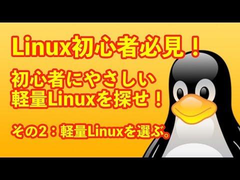 Linux 初心者必見初心者にやさしい 軽量Linux を探せその2