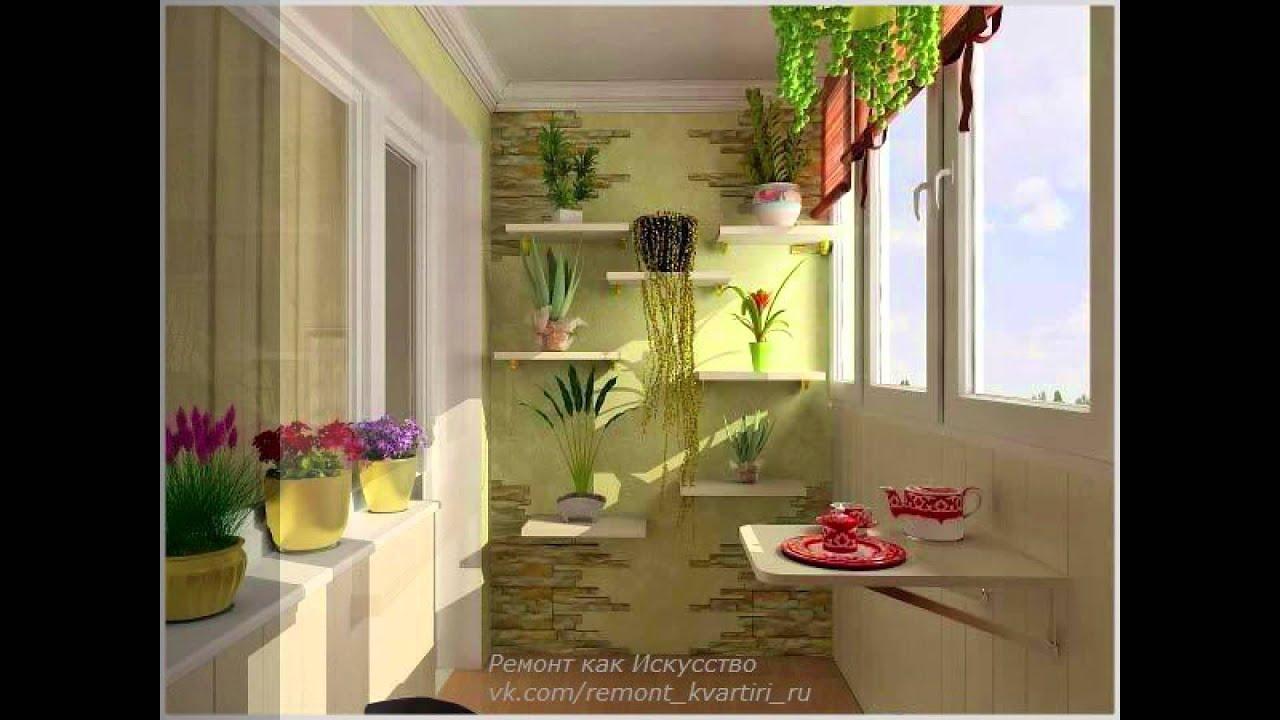 Идеи обустройства балкона и лоджии.