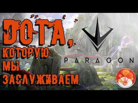 видео: paragon - наше мнение