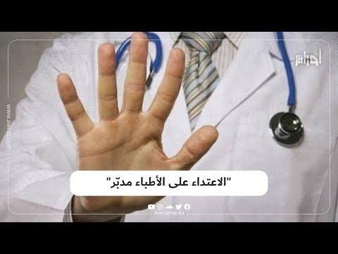 الاعتداء على الأطباء مدبّر