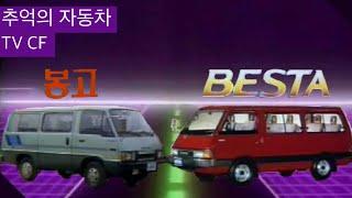 추억의 80년대 자동차 TV CF 기아자동차 봉고 &a…