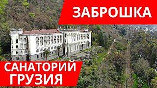 Заброшенная Абхазия Гагры Пансионат Грузия Гагрипш Отдых в Абхазии Абхазия 2019