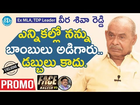 Ex MLA, TDP Leader G Veera Siva Reddy Interview - Promo || Face To Face With iDream Nagesh #9