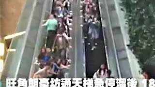 Escalator Accident In Hong Kong_25 March 2017