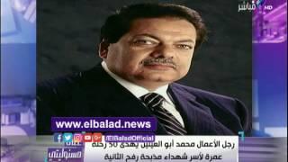 51 رحلة عمرة من محمد أبو العينين لأسر شهداء مذبحة رفح الثانية .. فيديو