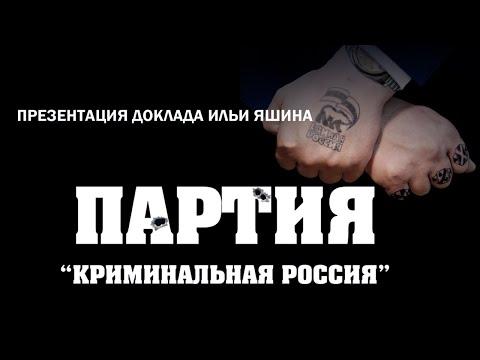 Доклад Ильи Яшина о 'Единой России'