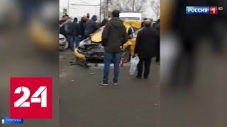 Смотреть видео Уснул за рулем и влетел в шесть машин: авария на Ореховом бульваре - Россия 24 онлайн