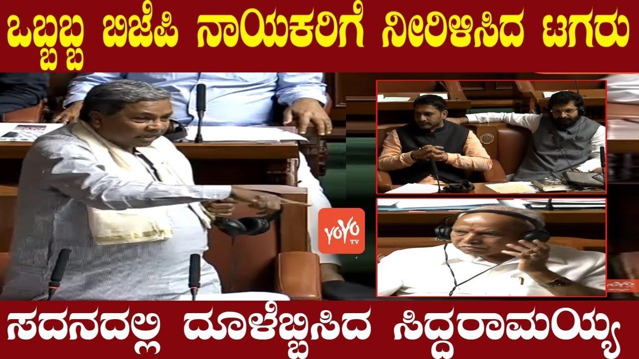 Siddaramaiah Powerful Speech In Assembly   Karnataka Politics   YOYO Kannada News