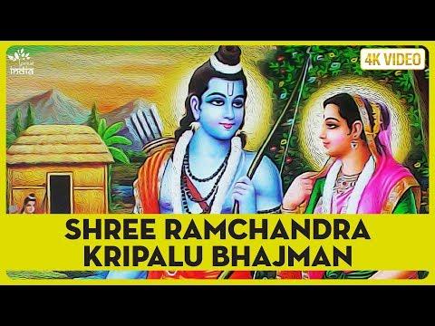 Shri Ramchandra Kripalu Bhajman | Ram Bhajan | Ramayan Song | श्री रामचंद्र कृपालु भजु मन