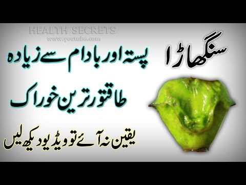 Water Chestnut Benefits And Nutrition Facts || Singhara Fruit Benefits || In Urdu/Hindi