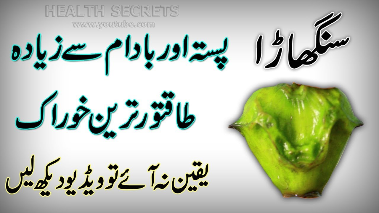 images 20 Best Benefits Of Water Chestnut (Singhara) For Skin, Hair And Health